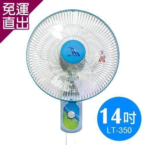 聯統 MIT台灣製造 14吋單拉掛壁扇/電風扇LT-350【免運直出】