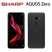 SHARP AQUOS Zero 6.2吋 6G/128G世界最輕的智慧型手機-黑《送大禮包》[24期0利率]