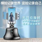 智慧跟拍云台 手機智慧云台穩定器360度旋轉人臉追蹤自動跟拍神器全自動防抖vlog視頻 有緣生活館