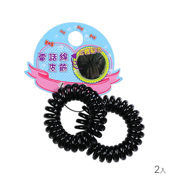 Dadaisun 電話線髮束 2入 #665黑色小 髮圈 電話圈【PQ 美妝】