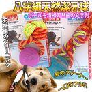 【 培菓平價寵物網 】美國Petstages》8字天然潔牙狗玩具隨機出貨