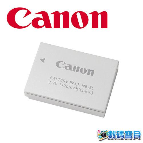 Canon NB-5L 原廠鋰電池 NB5L SX230 220 210 S100 S110 保證原廠真品 請認明雷射防偽標籤