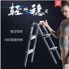 字梯加厚鋁合金梯子家用折疊多功能移動便攜工程梯凳【四步梯凳】  JX