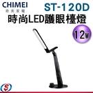 【信源】【CHIMEI 奇美 時尚LED護眼檯燈(HERON)】 ST120D / ST-120D