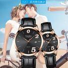 情侶對錶 情侶手錶一對價正韓潮流時尚手錶...