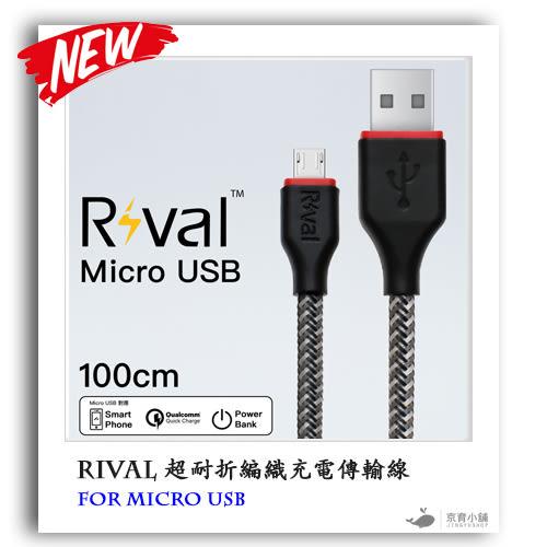 Rival 終身保固 Micro USB 100cm 超耐折編織充電傳輸線 數據線 閃電快充 充電線 可達3A 支援 QC 2.0 3.0
