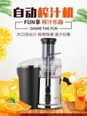 尚豪榨汁機商用炸果汁快速鮮榨果汁機渣汁分離大口徑水果店原汁機  (橙子精品)