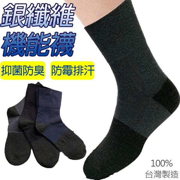 【現貨】24~28CM加大 MIT銀纖維一體成型寬口襪 無痕紳士機能襪 3色 24-28CM【JL188029】