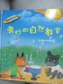 【書寶二手書T2/少年童書_YCL】奧妙的自然教室-春夏秋冬的產生_陳麗如,許文勝