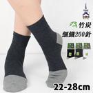 竹炭襪 200細針 台灣製 法蘭絲 FEINZ