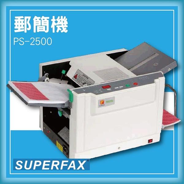 【限時特價】SUPERFAX PS-2500 郵簡機[薪資機/適用/Letter/A4/Legal等紙張]