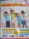 【書寶二手書T8/保健_QIZ】我家寶貝 免疫力無敵UP!_朵琳出版