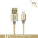 RONEVER 鋁合金尼龍編織 充電線 傳輸線  iOS 金VPC-86-2