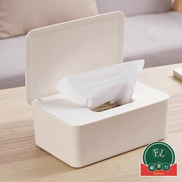 桌面防灰塵密封濕紙巾盒家用客廳臥室抽紙盒【福喜行】