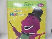 【書寶二手書T2/語言學習_D5G】Whose Hat is it? 這是誰的帽子_邦尼Barney