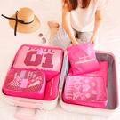 旅行收納袋行李箱整理袋