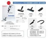 (只有白色)PANASONIC 手持式 無線吸塵器 全機1萬1 配件也有賣