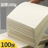 素描紙4k8k畫畫紙水彩水粉紙8開4開兒童涂鴉鉛畫紙紙 cf 全館免運