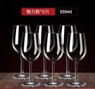 酒杯 紅酒杯套裝歐式玻璃杯高腳杯創意葡萄酒杯6只裝醒酒器2個酒具家用【快速出貨八折下殺】