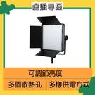 GODOX 神牛 LED1000Bi II 雙色溫版 LED燈 補光燈 可調色溫 (公司貨)LED1000 直播 遠距教學 視訊