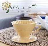 【沐湛咖啡】星芒濾杯「極」M1錐形陶瓷濾杯 黃色/深藍/湖水綠 Kadou & Hasami波佐見燒 1~2人用 日本製