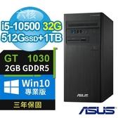 【南紡購物中心】ASUS華碩B460商用電腦 i5-10500/32G/512G M.2 SSD+1TB/GT1030 2G/Win10專業版/3Y