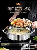 吉度蒸汽火鍋40cm不銹鋼蒸鍋湯鍋海鮮蒸汽鍋桑拿鍋商用電磁爐家用 ATF 奇妙商鋪