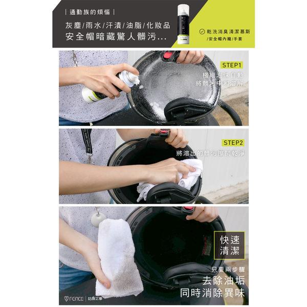 T-FENCE 防御工事 乾洗 消臭 清潔 慕斯 安全帽 汽車內裝 250ml
