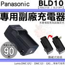 Panasonic BLD10 BLD10E BLD10PP 專用 副廠 充電器 座充 Lumix DMC GF2 GX1 G3 坐充