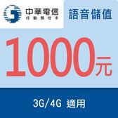 【預付卡/儲值卡】中華電信行動預付(如意)卡-語音儲值1000元