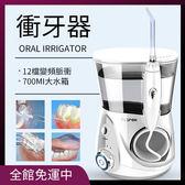 fetrex沖牙器家用洗牙器水牙線電動牙結石牙齒正畸沖洗器清潔牙機【快速出貨】