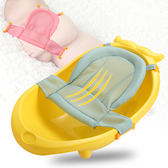 嬰兒浴盆支架  嬰兒洗澡網兜通用新生兒防滑浴盆支架沐浴沖涼浴網寶寶洗澡架床  米娜小鋪