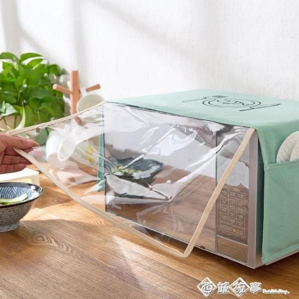 棉麻微波爐罩家用烤箱防油套子蓋巾布藝廚房微波爐罩子蓋布防塵罩 西城故事