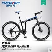 自行車 上海永久牌新型折疊山地自行車男女式中學生變速越野輕便減震單車 設計師