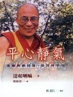 二手書博民逛書店《平心靜氣--Healing Anger》 R2Y ISBN:9