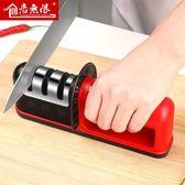 家用磨刀石磨刀神器磨菜刀磨剪刀快速多功能一拉快磨刀器廚房萬能