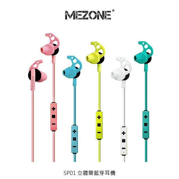 ☆愛思摩比☆Mezone SP01 防水運動型無線藍芽耳機 立體聲 入耳式 線控式 高音質 藍芽耳機