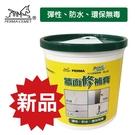 【伯馬DIY】牆面修補膏 彈性 防水 防...