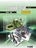 實用機工學-知識單(第七版)