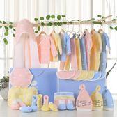 嬰兒衣服套裝純棉新生兒禮盒0-3個月6剛出生初生寶寶用品  ATF 『魔法鞋櫃』