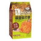 正哲 礦鹽蘇打餅(香辣)  380g±4.5%/袋 (每袋6小包入) 團購人氣美食