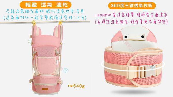 愛貝禮腰凳背帶 嬰兒背架抱嬰 嬰兒背帶 腰椅 坐凳墊 透氣雙肩 防風帽 揹架 護頸墊 護頭墊 頸椎