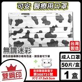 可安 雙鋼印 醫療口罩 醫用口罩 (無謂迷彩) 50片/盒 (台灣製 CNS14774) 專品藥局【2017695】