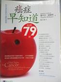 【書寶二手書T3/醫療_JBL】癌症早知道原價_300_珊卓亞。威廉斯Xandria Williams
