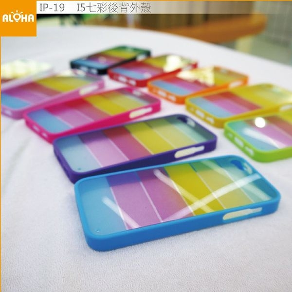 不囉嗦9折價  iPhone5 七彩後背外殼(IP-19(A) 不挑色出貨