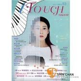樂器專賣店 ▻ i Touch(就是愛彈琴) 第53輯【鋼琴譜/五線譜/鋼琴教學