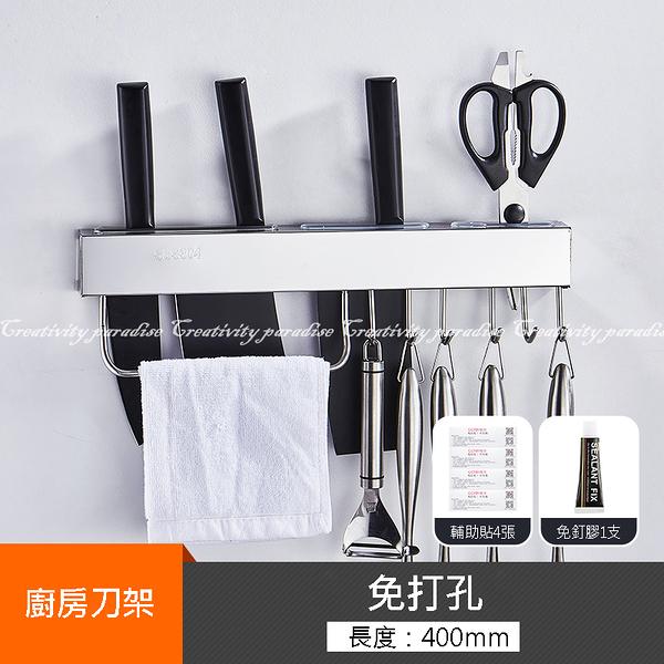 【304簡易刀架】40cm廚房304不鏽鋼掛鉤架 不銹鋼抹布架 免釘免鑽三位五把刀具架