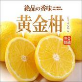 【果之蔬-全省免運】日本高知黃金柑X1盒(3kg±10%含盒重/盒)