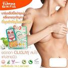 泰國Toppin Balm Plus 蘋果萃取 橘黃素[TH885032307]千御國際