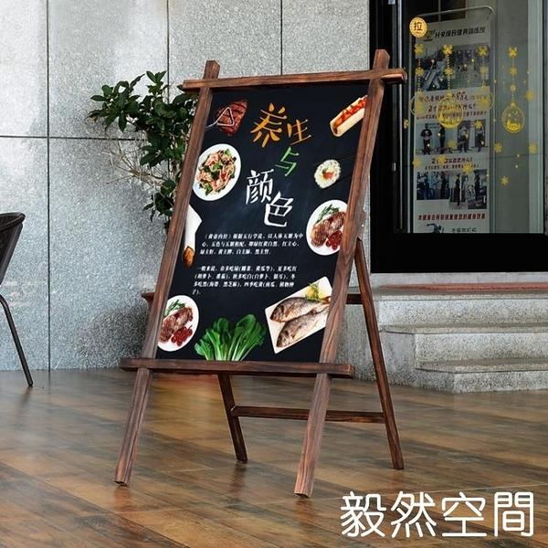 實木復古做舊立式手寫奶茶店鋪創意小黑板網咖啡館會所餐廳菜單支架式 【快速】